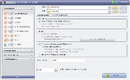 dvdfabhddecrypter.jpg